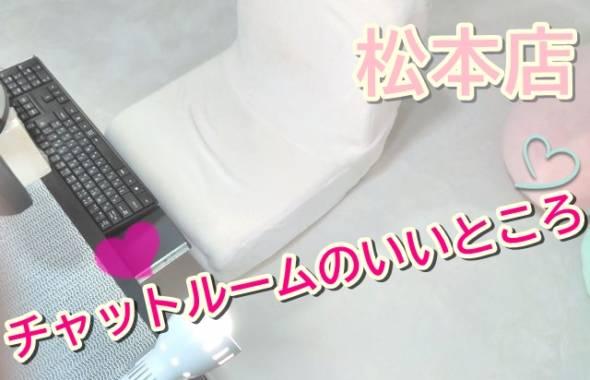 松本_チャットレディ_チャットルーム