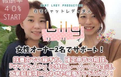 【Lily】リリィ ーagtグループ