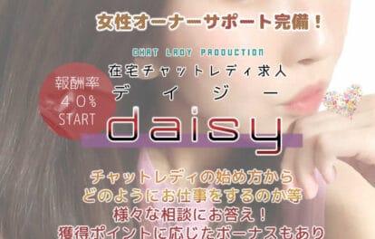 【daisy】デイジー ーagtグループ